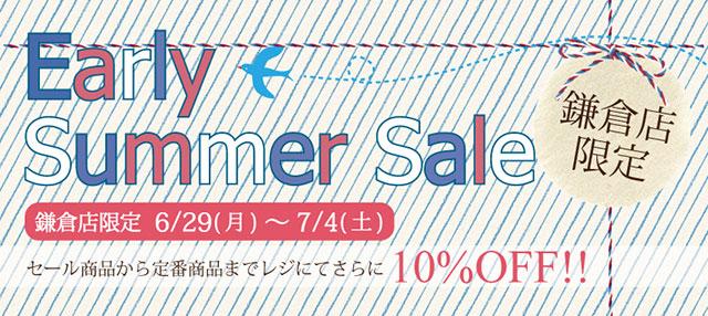 2015 Early Summer セール