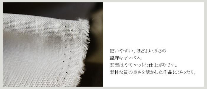 綿麻キャンバス