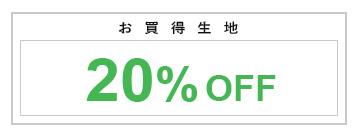 フリーマーケット20%オフ