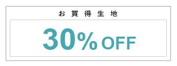 フリーマーケット30%オフ