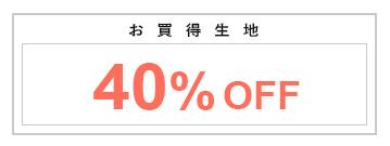 フリーマーケット50%オフ