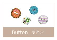 ボタントップ