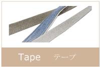 テープ類トップ