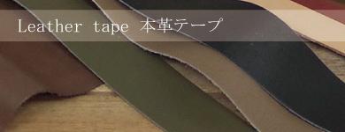 本革テープ