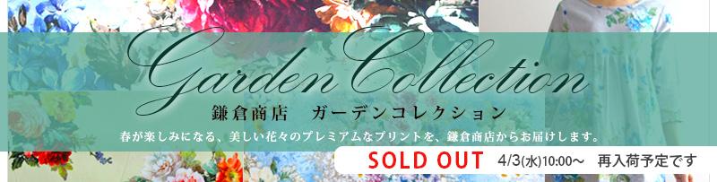 鎌倉商店ガーデンコレクション