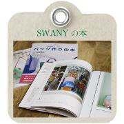 スワニーの本