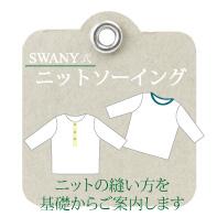 スワニー式ニットソーイング