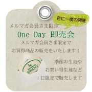 One Day 即売会