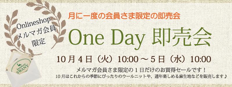 oneday¨��� 10��