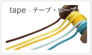 テープ・ロープ
