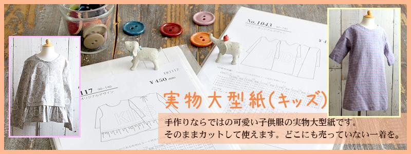 実物大型紙(キッズ)