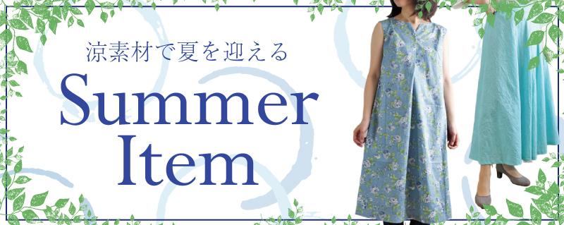 夏物アイテム