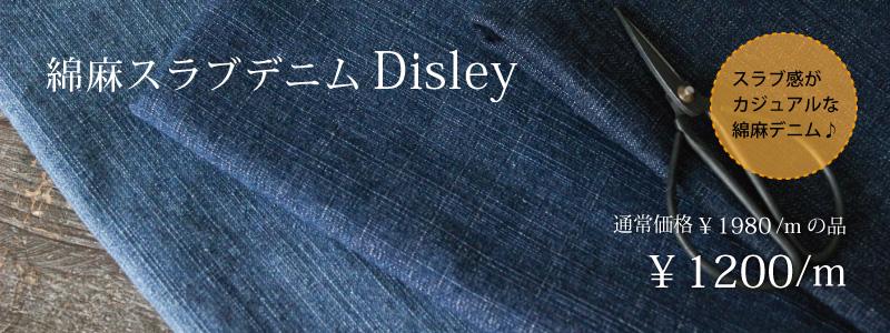 綿麻スラブデニム Disley