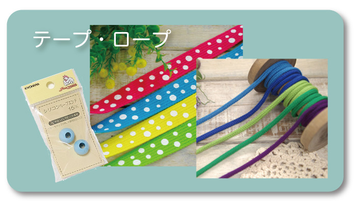 テープ•ロープ