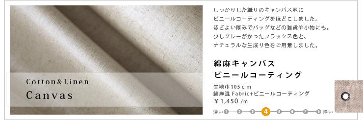 綿麻キャンバスビニールコーティング
