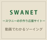 スワネット