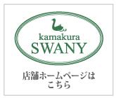 店舗ホームページ