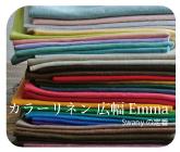 カラーリネン広巾